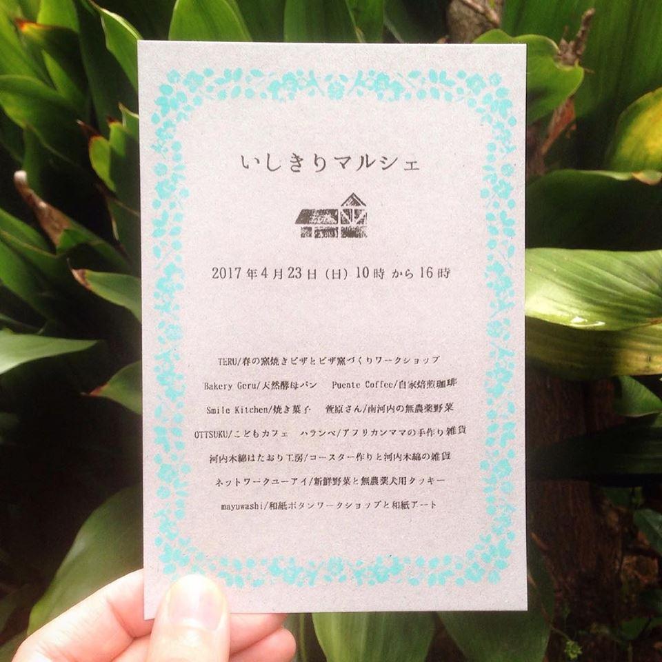 2017spring_Ishikirimarche