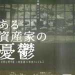 6/23(日)29(土)30(日) 謎解き演劇 ある資産家の憂鬱